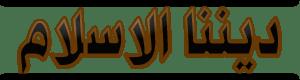 ديننا الاسلام