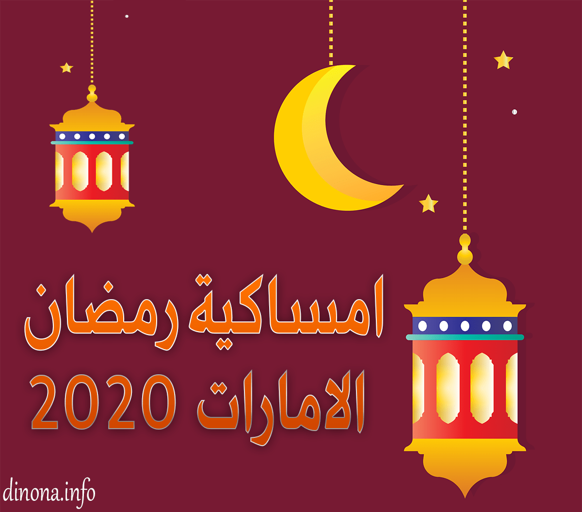 امساكية رمضان الإمارات 2020