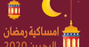 امساكية رمضان المنامة البحرين 2020