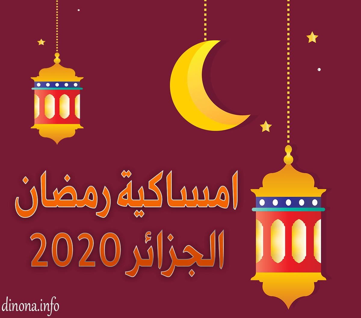 امساكية رمضان الجزائر 2020