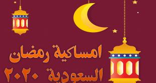 امساكية رمضان السعودية 2020