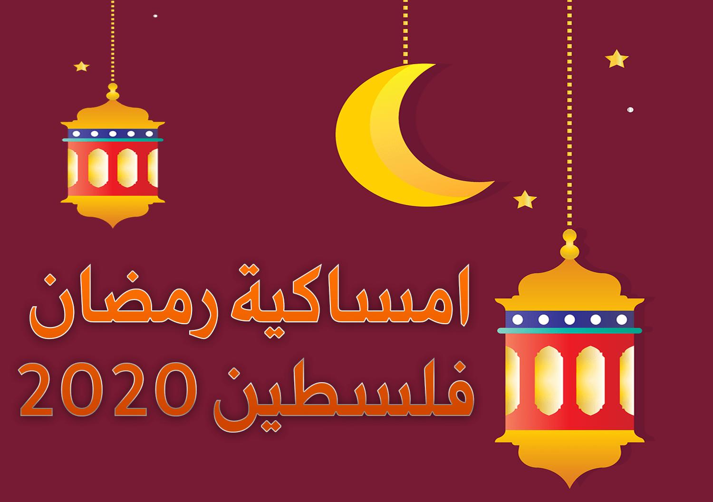 امساكية رمضان غزة فلسطين 2020