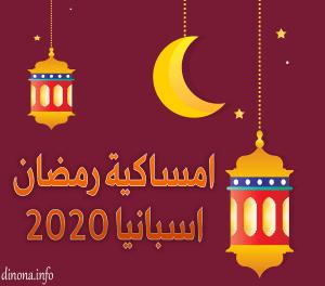 امساكية رمضان اسبانيا 2020