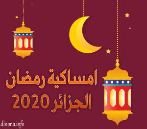 امساكية رمضان 2020 الجزائر