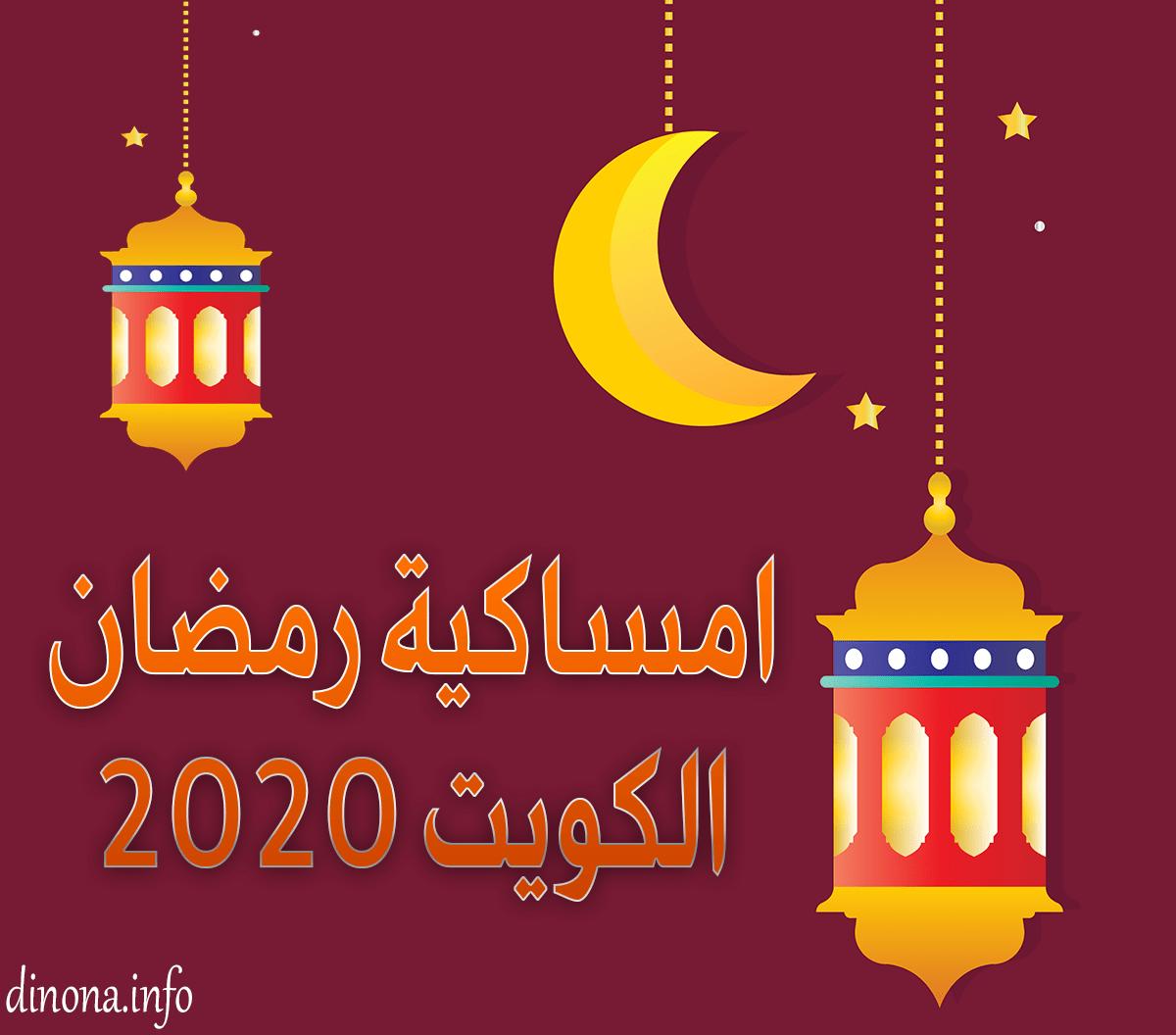 امساكية رمضان الكويت 2020