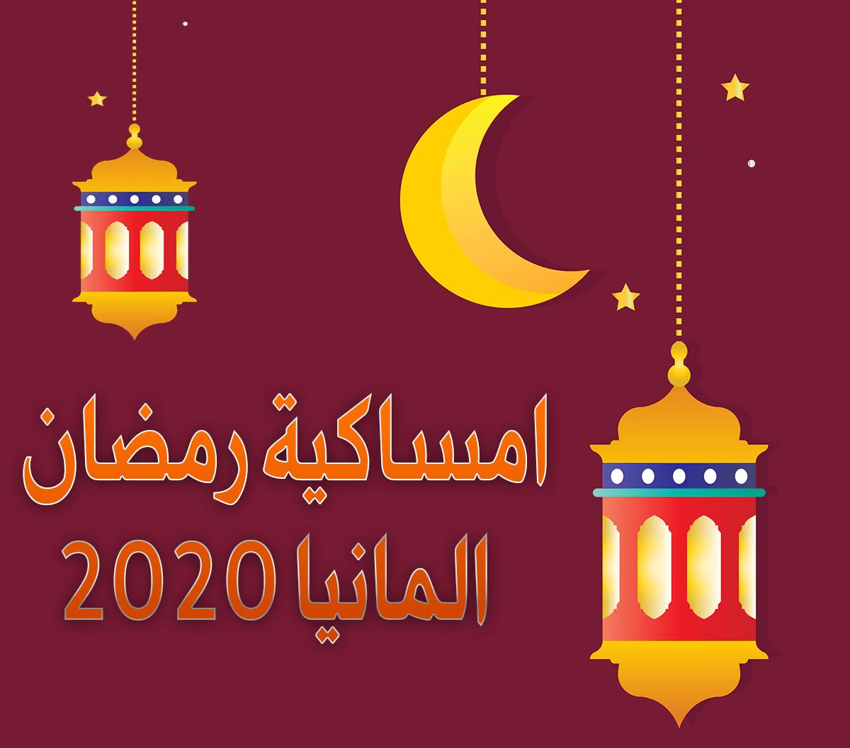 امساكية رمضان 2020 المانيا