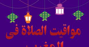 مواقيت الصلاة في المغرب اليوم