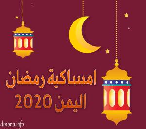 امساكية رمضان اليمن 2020