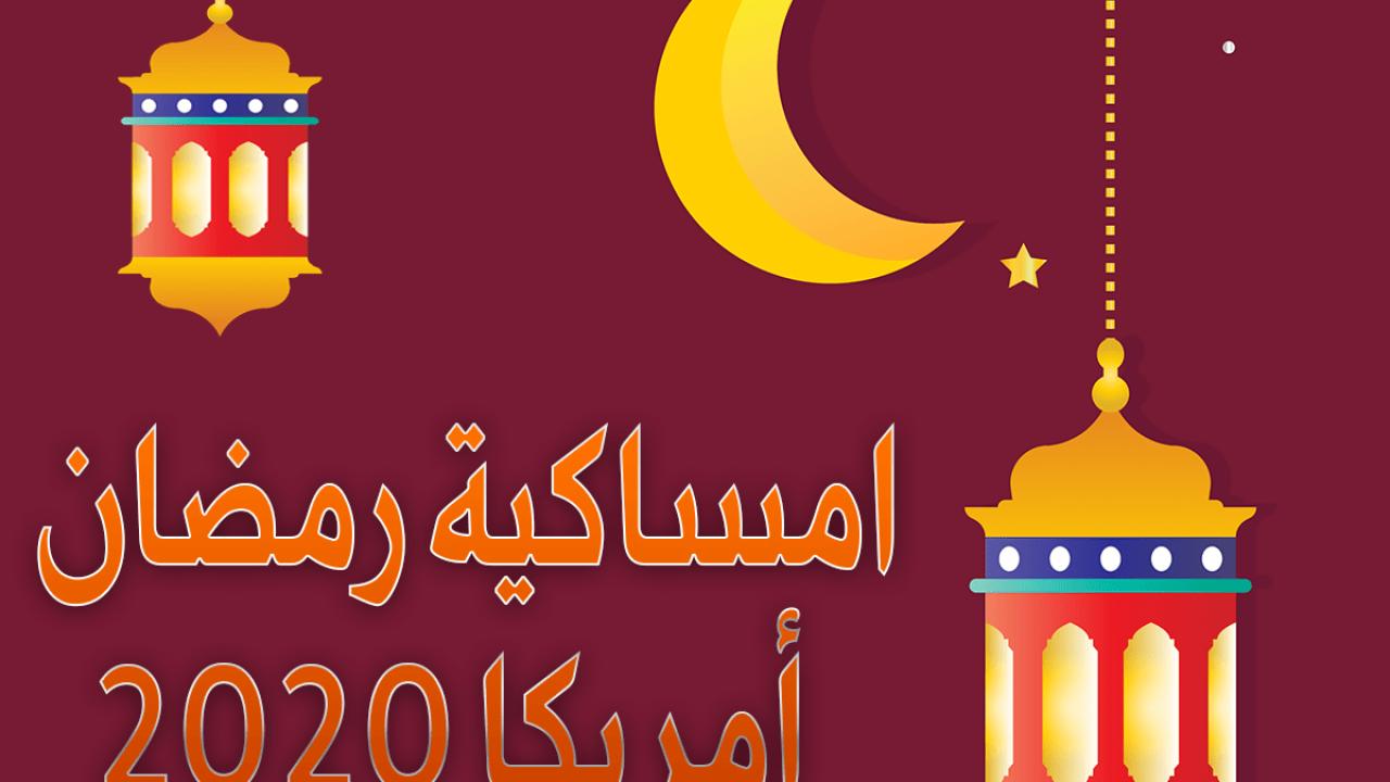 امساكية رمضان نيويورك امريكا 2020