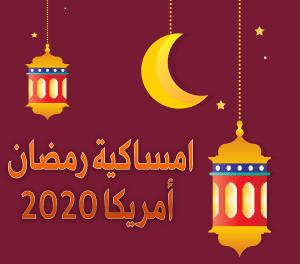 امساكية رمضان امريكا 2020