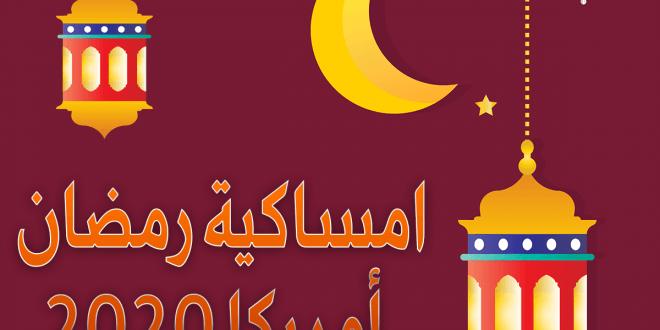 امساكية رمضان لوس أنجلوس امريكا 2020