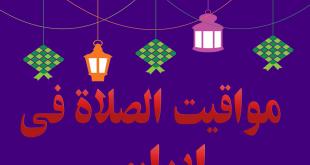 مواقيت الصلاة و الاذان في ايران
