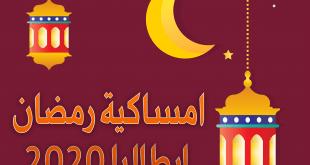 امساكية رمضان 2020 ايطاليا