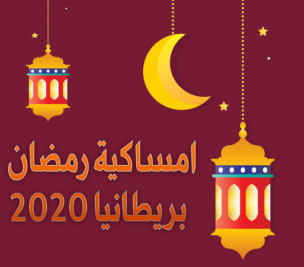 امساكية رمضان 2020 بريطانيا