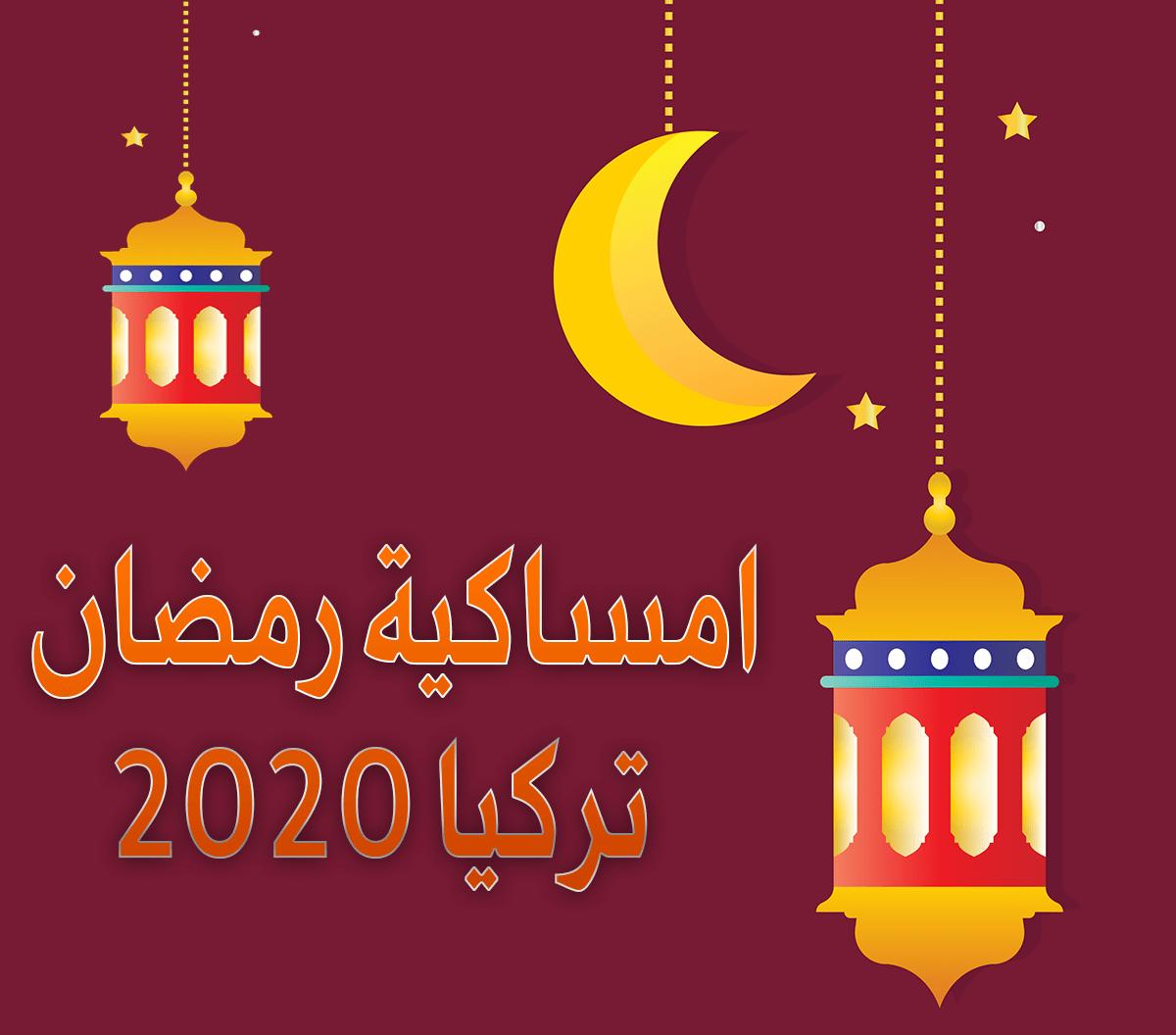 امساكية رمضان 2020 تركيا