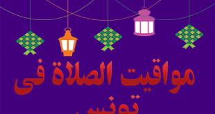 مواقيت الصلاة في تونس اليوم