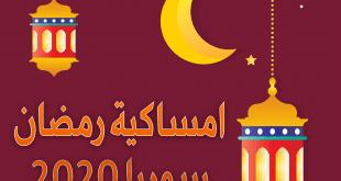 امساكية رمضان سوريا 2020