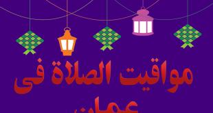 مواقيت الصلاة في عمان اليوم