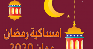 امساكية رمضان عمان 2020