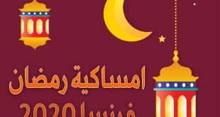 امساكية رمضان فرنسا 2020