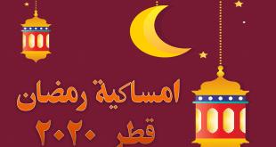 امساكية رمضان الوكرة قطر 2020