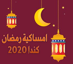 امساكية رمضان 2020 كندا