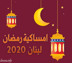 امساكية رمضان لبنان 2020