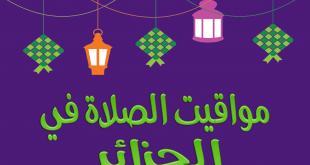 مواقيت الصلاة في الجزائر اليوم