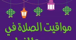 مواقيت صلاة المسلمين في موريتانيا