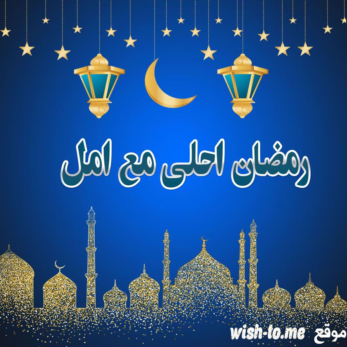 رمضان احلى مع امل