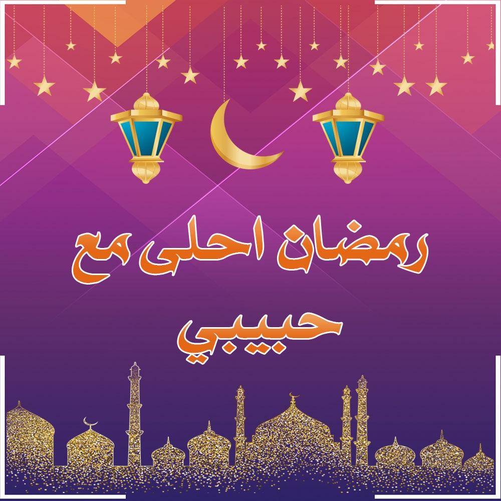 رمضان احلى مع حبيبي