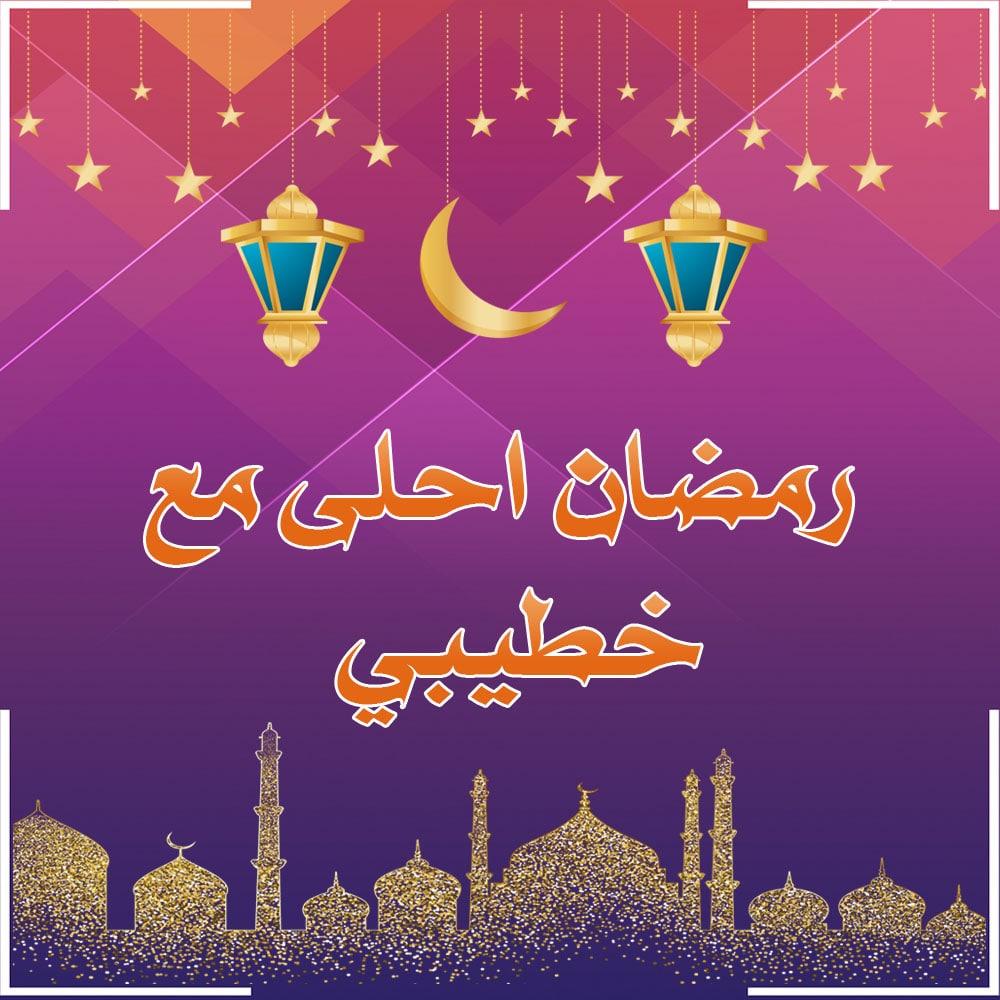 رمضان احلى مع خطيبي