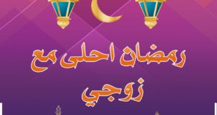 رمضان احلى مع زوجي