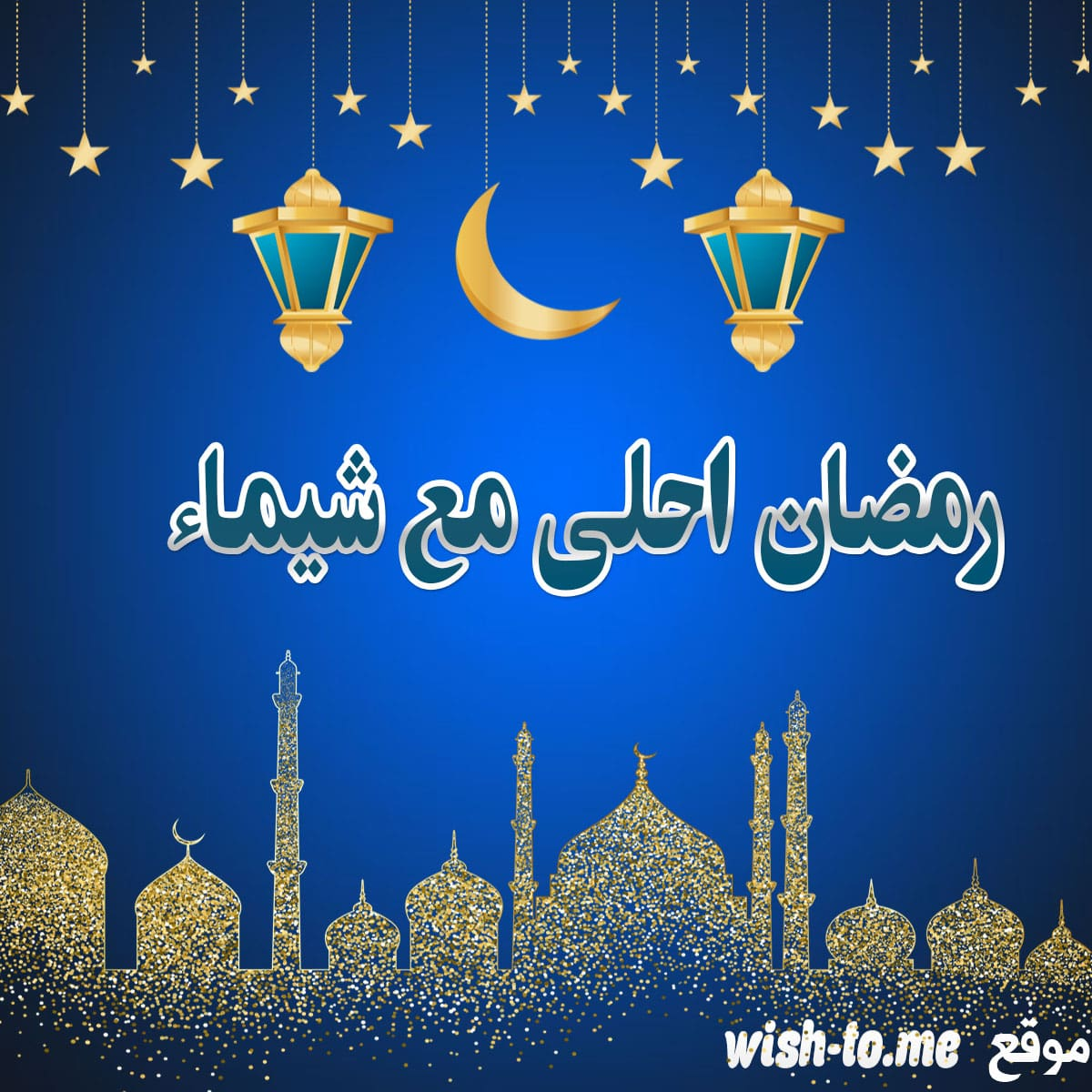 رمضان احلى مع رمضان احلى مع اسمك