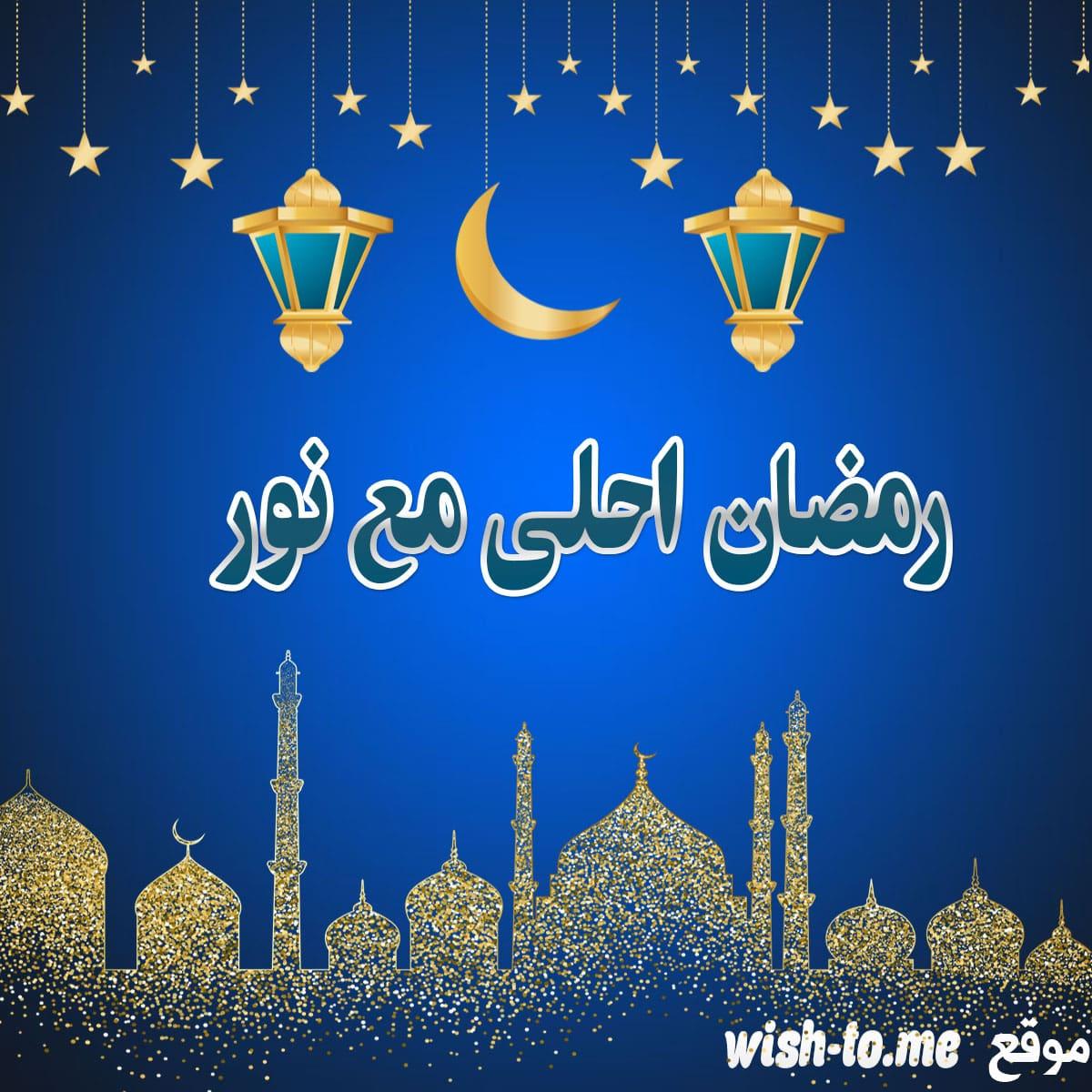 رمضان احلى مع نور