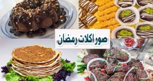 صور اكلات رمضان