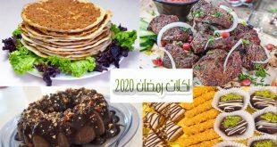 اكلات رمضان 2020
