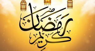 صور عن شهر رمضان المبارك