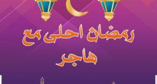 رمضان احلى مع هاجر