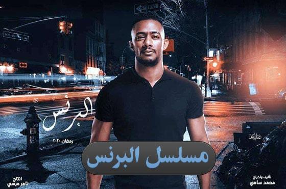 مسلسل محمد رمضان 2020