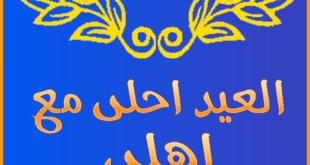 العيد احلى مع اهلي