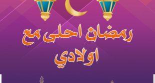 رمضان احلى مع اولادي
