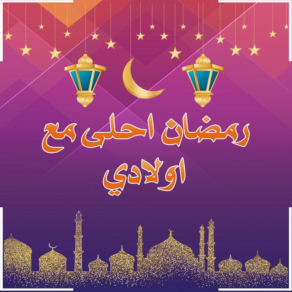رمضان احلى مع اولادي صور رمضان احلى مع اولادي 2021