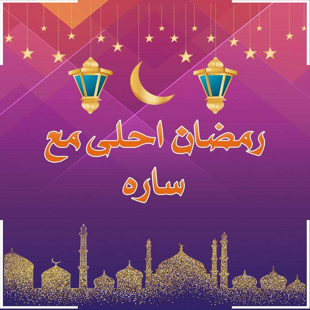 رمضان احلى مع ساره
