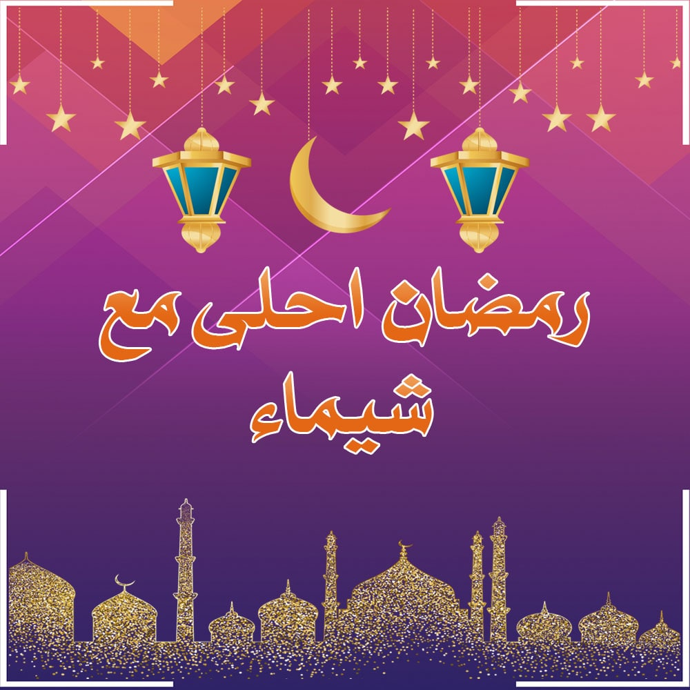 رمضان احلى مع شيماء