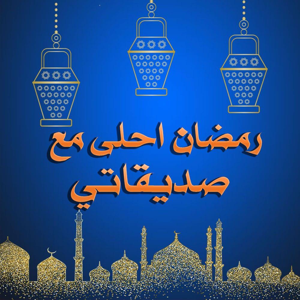 رمضان احلى مع صديقاتي