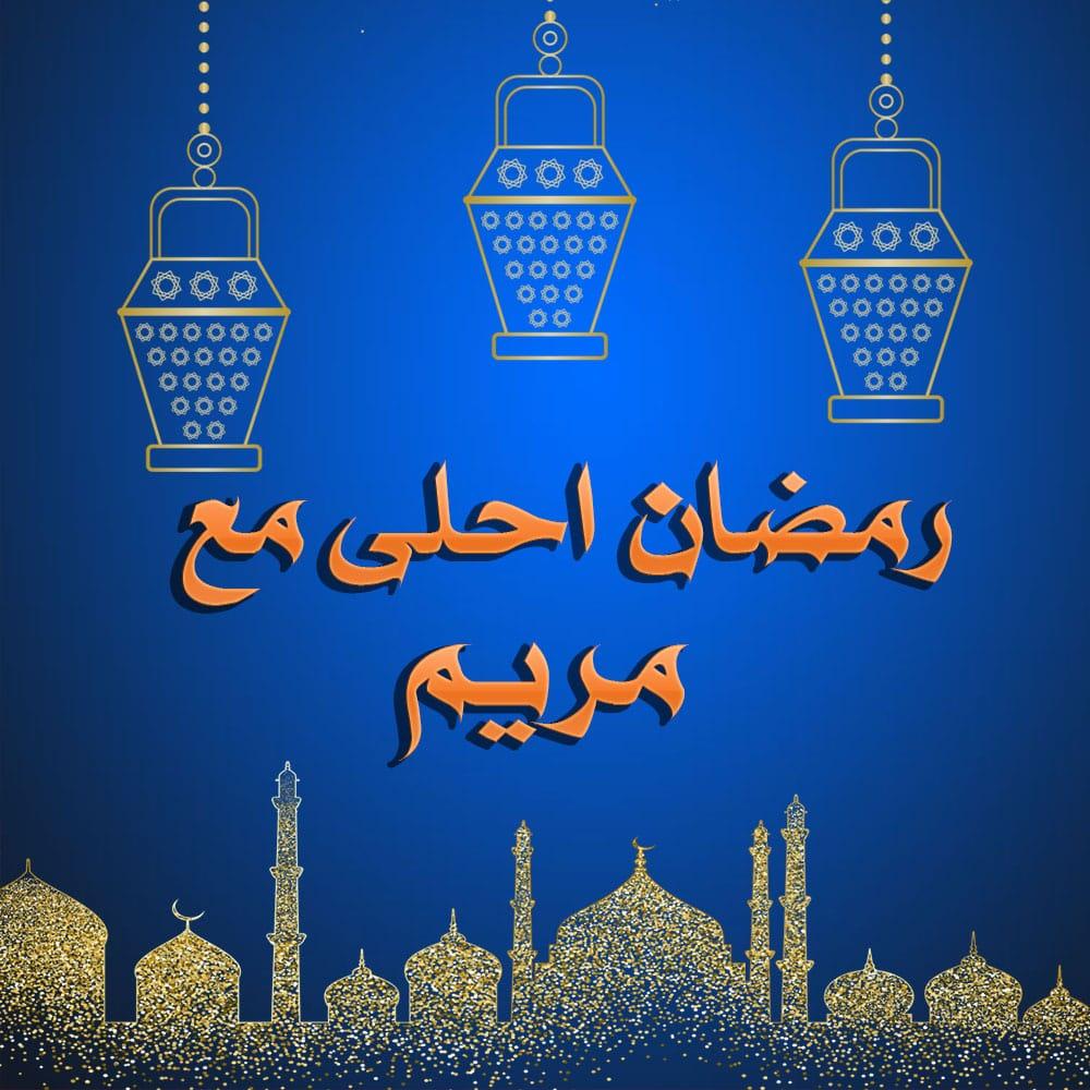 رمضان احلى مع مريم