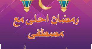 رمضان احلى مع مصطفى