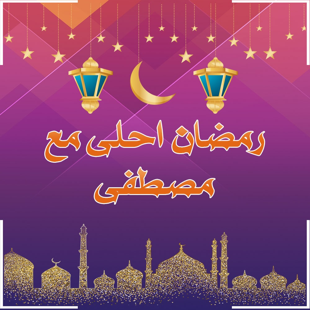 رمضان احلى مع مصطفى صور رمضان احلى مع مصطفى 2021