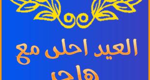 العيد احلى مع هاجر